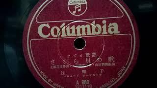 辻輝子 - さくら貝の歌