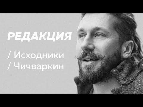 Полное интервью Евгения