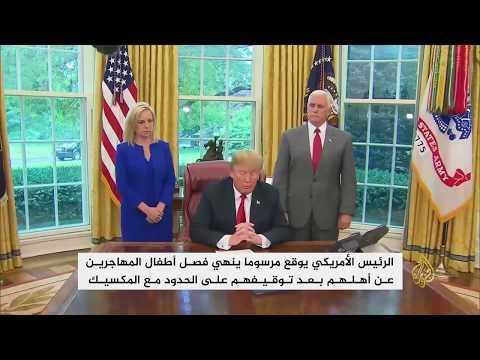 ترامب يوقع مرسوما ينهي فصل أطفال المهاجرين  - 13:22-2018 / 6 / 21
