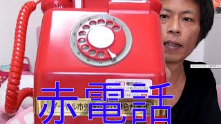 TAKUMAの家に懐かしの赤電話が来たっ! TAKUMA TV ♪テーマソング こんな...