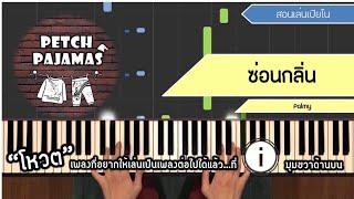 ซ่อนกลิ่น - PALMY - Piano Cover & Tutorial สอนเล่นเปียโน