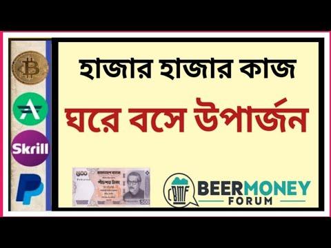 হাজার রকমের আয়ের সুযোগ ঘরে বসেই। Beermoneyforum  2020.  make money. Paypal/skrill/bitcoin