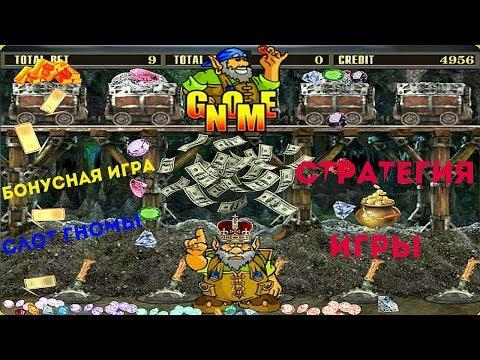 Игровые автоматы играть бесплатно герминатор