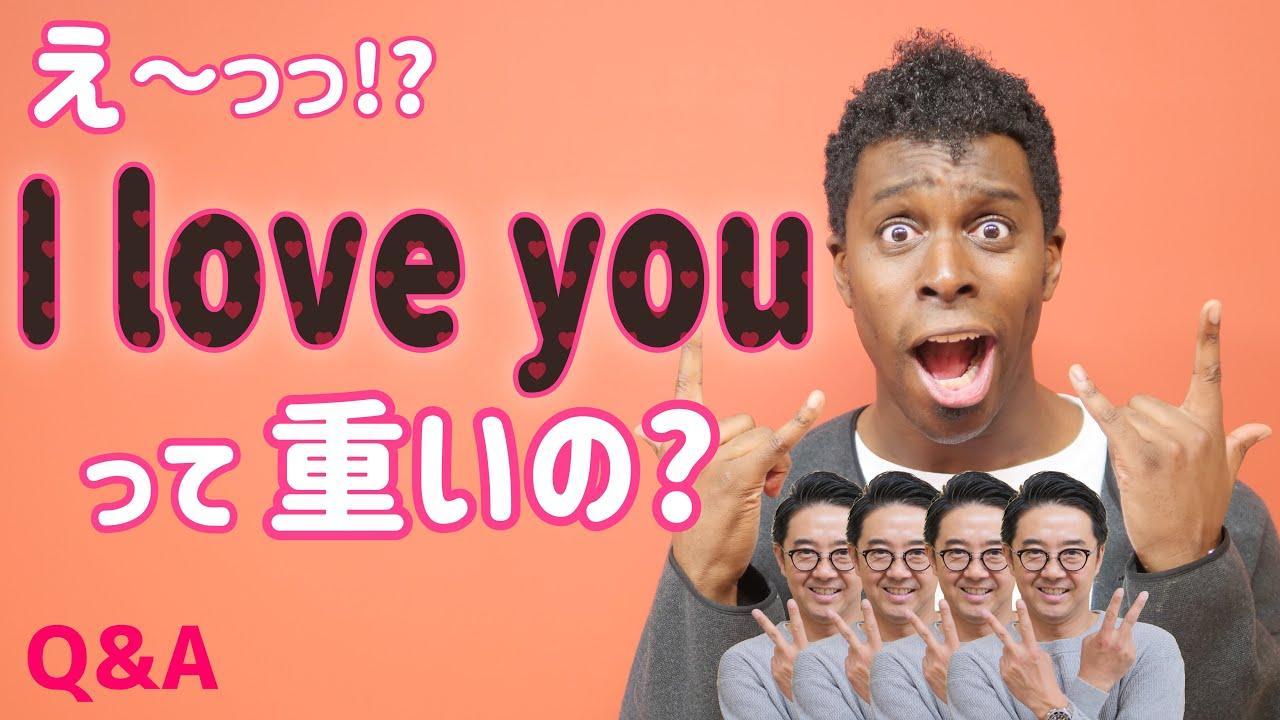 「I LOVE YOU」って重い言葉?英語で「いただきます」ってなんて言う?【Q&A】