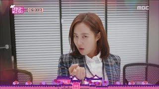 [Preview 따끈예고] EP16,Dae Jang Geum Is Watching 대장금이 보고있다 20180124
