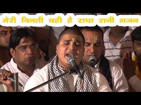 Meri Vinti Yahi Hai Radha Rani Kripa Barsaye Rakhna - Chitra Vichitra Superhit Radha Rani Bhajan
