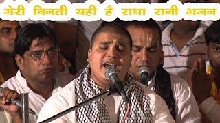 Chitra Vichitra Bhajan - Meri Vinti Yahi Hai Radha Rani Kripa Barsaye Rakhna