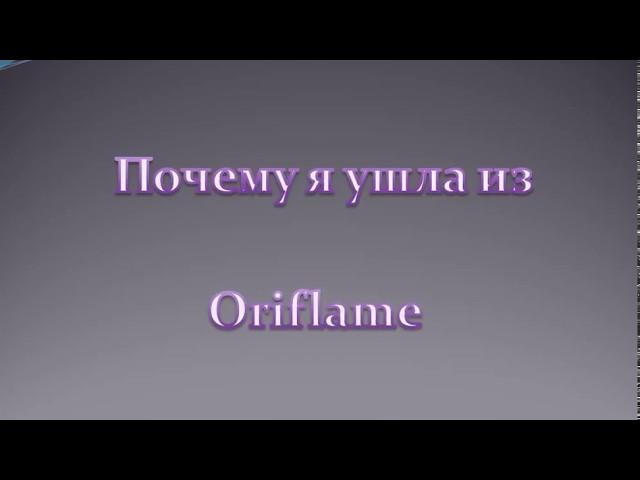 ?????? ? ???? ???... Oriflame vs Faberlic