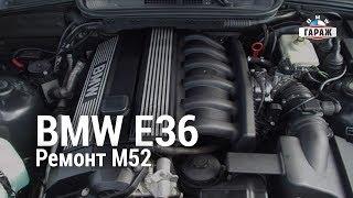BMW E36 Ремонт М52