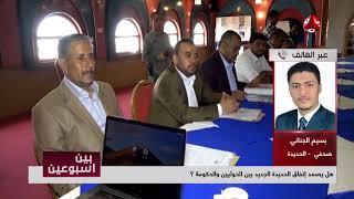 هل يصمد إتفاق الحديدة الجديد بين الحوثيين والحكومة ؟ | بين اسبوعين