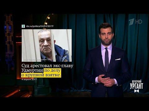 Вечерний Ургант. Фонд защиты чиновников.(05.04.2017)