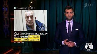 Вечерний Ургант  Фонд защиты чиновников (05 04 2017)
