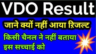 why vdo result late || vdo result 2019 new update || vdo cut off marks 2018 || Up Job Update