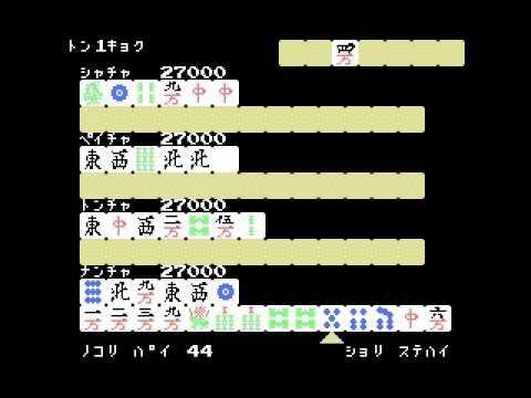ジャン狂 - Crazy Mahjong (MSX,...