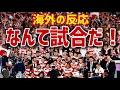 【海外の反応】衝撃!日本がスコットランドを破り決勝トーナメント出場に海外から絶賛の嵐!海外「なんて試合だ!」【日本人も知らない真のニッポン】