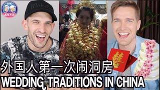 外国人第一次闹洞房&全球奇葩婚礼传统  WEIRD WEDDING TRADITIONS AROUND THE WORLD