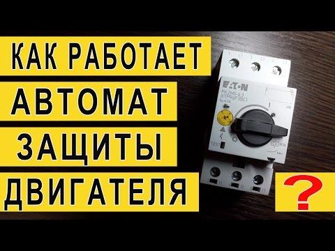 Автомат защиты двигателя   Принцип работы   Разборка автомата