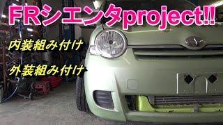 SR20搭載シエンタ制作日記㉕