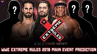 WWE Extreme Rules 2018 Main Event Superstars Revealed !! || WWE Extreme Rules 2018 Match Cards
