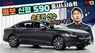 [녹] 볼보 신형 S90 출시 & 시승회…'실물 영접' 손흥민 단독 인터뷰+생생 후기