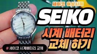 [SEIKO]여성시계배터리교체/ 세이코 시계배터리 교체…