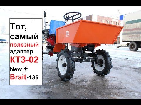Новый КТЗ-02 или минитрактор Brait-135?!