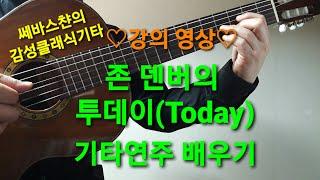 존덴버의 투데이(Today) ♡쉬운편곡♡ 기타연주 배우…