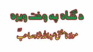 Pashto Bayan Da Gunnah Pa Wakht Wera Mufti Abdullah Shah Saheb DB