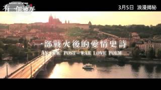 《有一個地方只有我們知道》預告片 香港3月5日浪漫揭秘