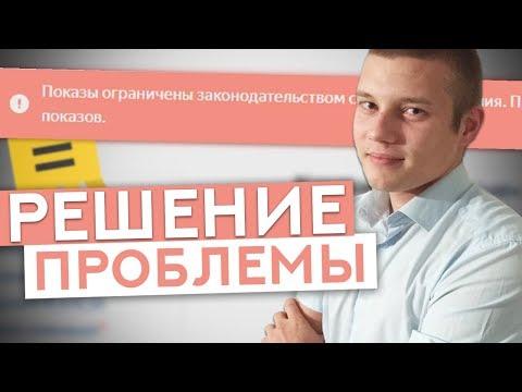 Показы Ограничены Законодательством Страны / РЕШЕНИЕ / Яндекс Директ