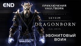 TES V: Skyrim - Dragonborn DLC // Завершение // Эбонитовый воин