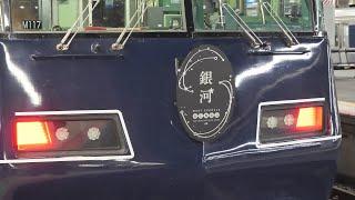 JR西日本 117系7000番台「WEST EXPRESS 銀河」新大阪駅 2020/9/28(4K UHD 60fps)