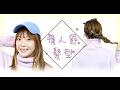【情人節】冧爆髮型示範(可愛• 活力• 甜美)