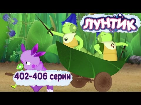 Лунтик 402 -