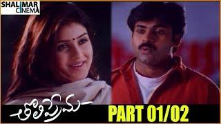 tholi-prema-telugu-movie-part-pawan-kalyan-keerthi-reddy-shalimarcinema