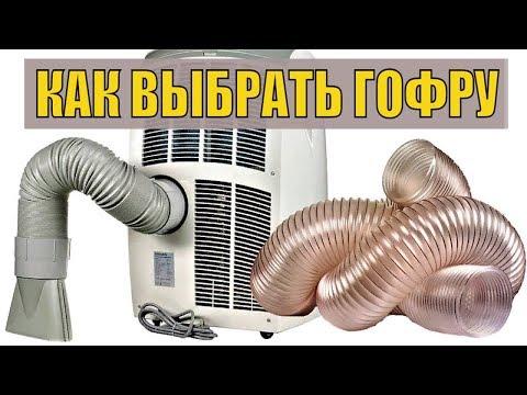 Гофра для мобильного кондиционера. Воздуховод