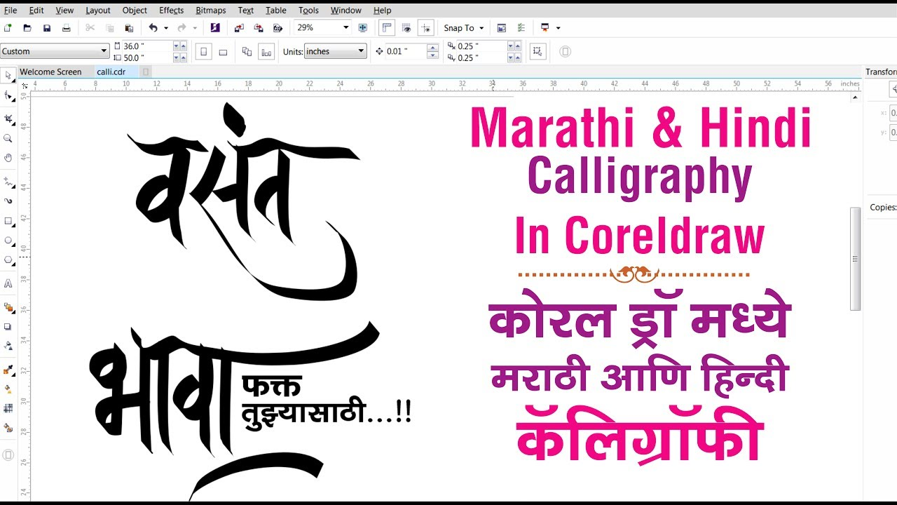 Marathi & Hindi Calligraphy in coreldraw 2017-18 ★ Digital Calligraphy  Marathi By Graphics Solution