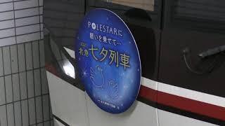 北大阪急行の七夕列車2021 210708 北急9000形9003F編成