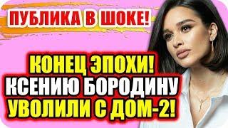 ДОМ 2 НОВОСТИ ♡ Раньше Эфира! Ксения Бородина больше не ведущая дом-2!