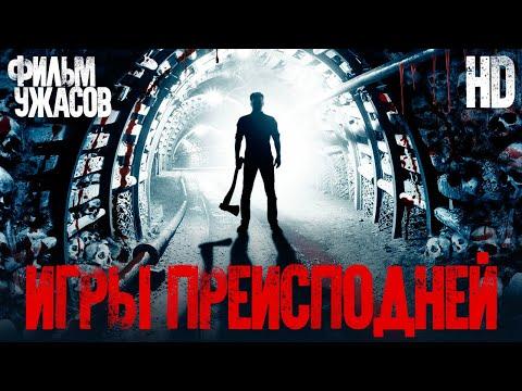 Игры преисподней /Mine games/ Смотреть весь фильм в HD - Видео онлайн