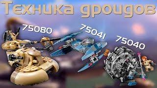 Техника Дроидов - Lego Звездные Войны 75080 75040 75041. Обзор