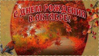 С Днем рождения в октябре Красивое поздравление Видео открытка
