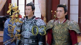 獨孤皇后 03 | Queen Dugu 03(陳喬恩、陳曉、海陸等主演)