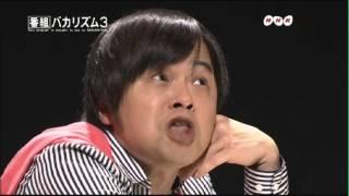 孤高の天才ピン芸人バカリズムの魅力を満載したコント番組DVD第3弾!!! ...