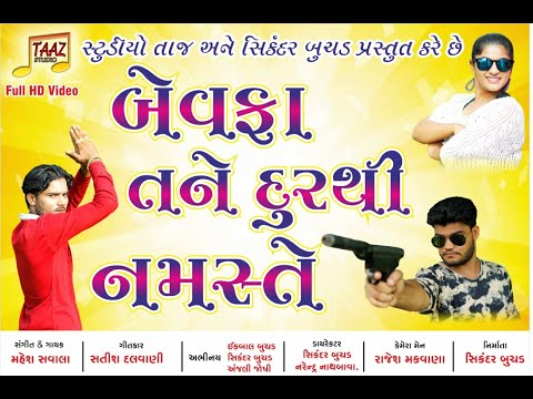 "New Gujarati Song 2018 "" Bewafa Tane Dur Thi Namaste "" 2018 Gujarati Song "" Full Video "" Taj Studio"