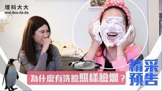 埋枓大大教婊姐,洗臉產品到底怎麼挑