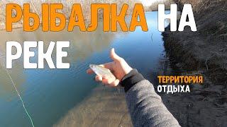 Рыбалка на речке, Рыбалка на тарань, река Турунчук, отличный отдых на природе