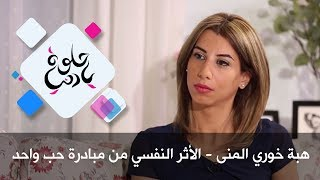 هبة خوري المنى - الأثر النفسي من مبادرة حب واحد