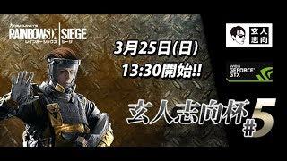 レインボーシックス シージ(PC) 玄人志向杯#5 実況 : ふり〜だ(Team G...