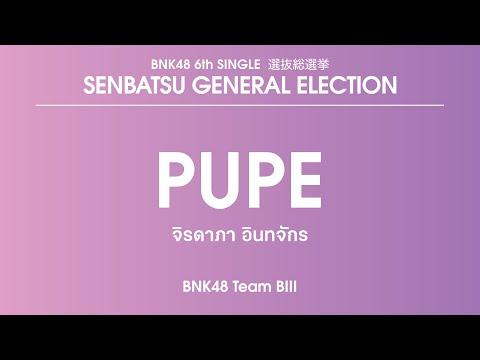 BNK48 Team BⅢ|Jiradapa Intajak (Pupe)